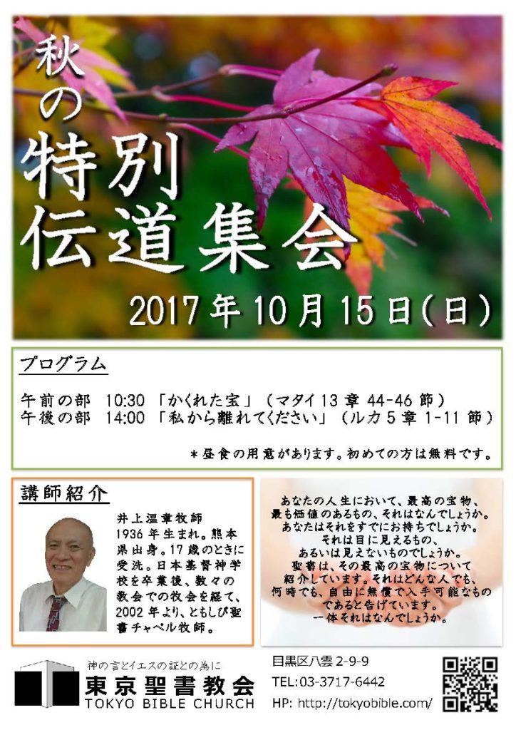秋の特別伝道集会